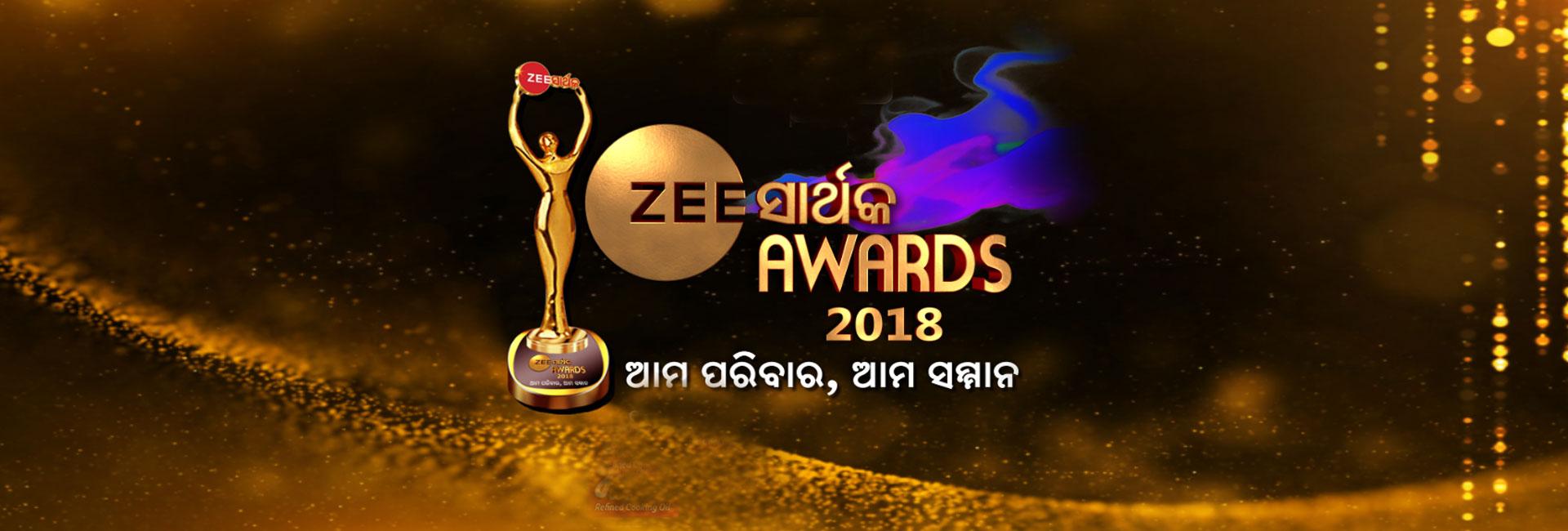 Zee Sarthak Awards 2018